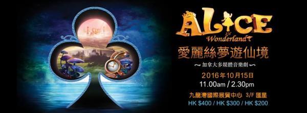 愛麗絲夢遊仙境3D音樂劇 九展10月有得睇!