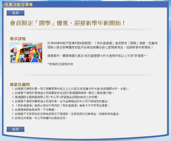 會員限定!迪士尼7折開學購物優惠