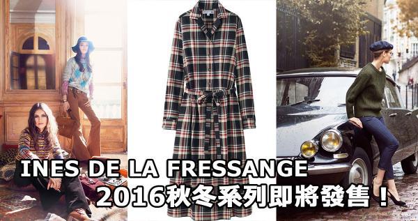 UNIQLO與INES DE LA FRESSANGE秋冬系列