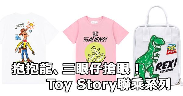 抱抱龍、三眼仔搶眼!迪士尼Toy Story聯乘系列
