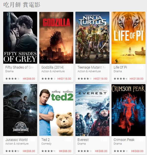 中秋節限時優惠!Google Play電影、圖書等低至3折
