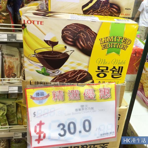 韓國手信必買!香蕉朱古力批新上架