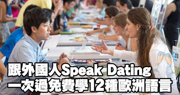 香港歐洲語言日  免費學12種歐洲語言