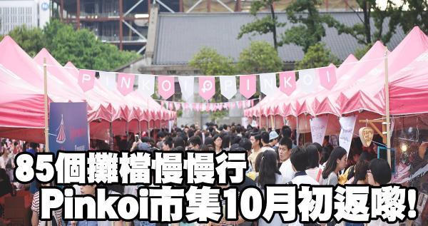 Pinkoi市集10月初返嚟!85個攤檔慢慢行