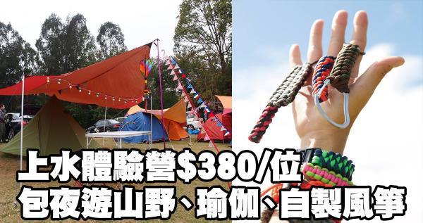 上水戶外體驗營 $380/位包夜遊山野、瑜伽、自製風箏