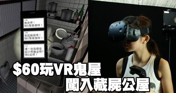 $60玩VR鬼屋!闖入藏屍公屋、荒廢遊樂場