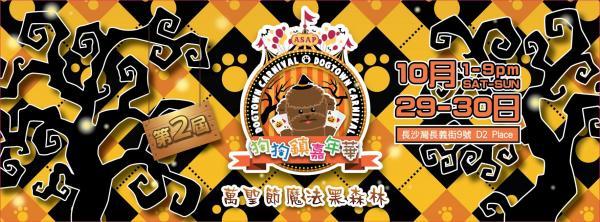 圖:FB@狗狗鎮嘉年華 Dog Town Carnival