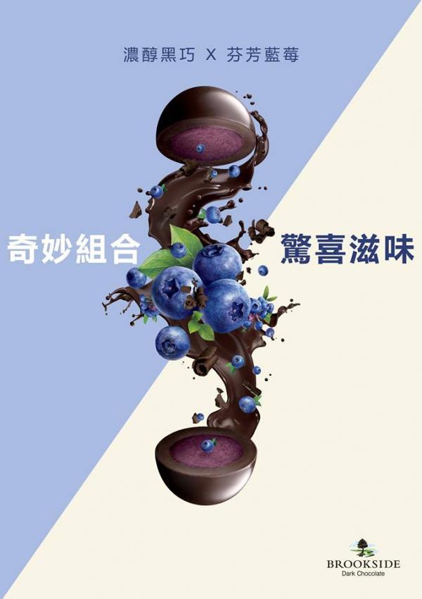 圖:FB@Brookside Campaign HK