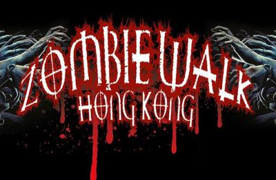 香港都有喪屍行Zombie Walk!10.29屍殺皇后大道東