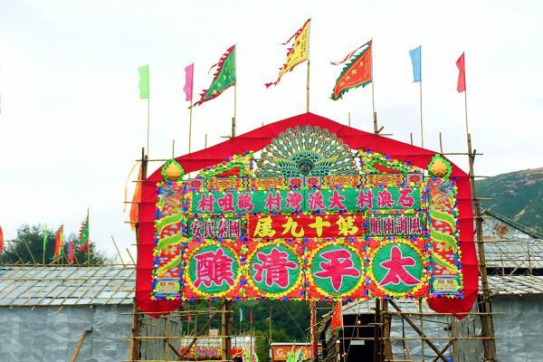圖:FB@石澳太平清醮2016 Shek O Da Jiu Festival
