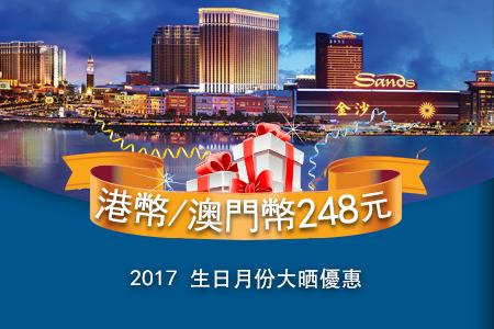 金光飛航2017生日優惠