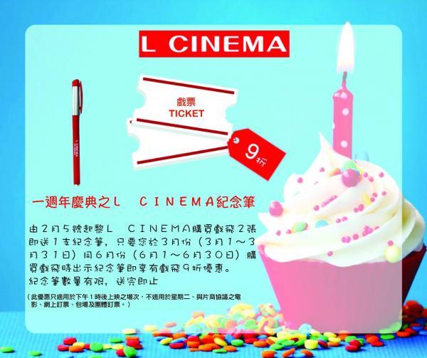 學生中午夜睇戲$40!L Cinema一周年慶典