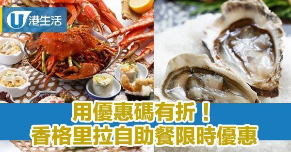 自助餐7折起!九龍香格里拉酒店限時優惠