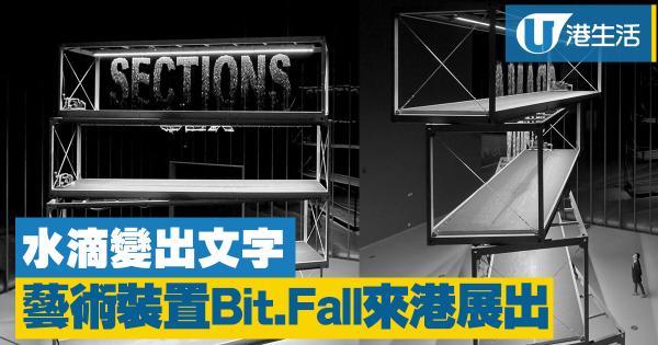 水滴變出文字!德國水簾藝術裝置《BIT.FALL》3.13起香港展出