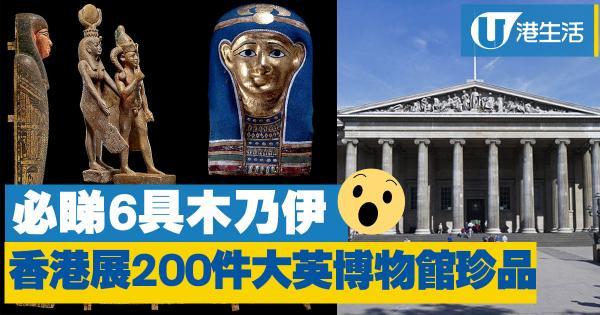科學館「永生傳說─訪視古埃及文明」展覽