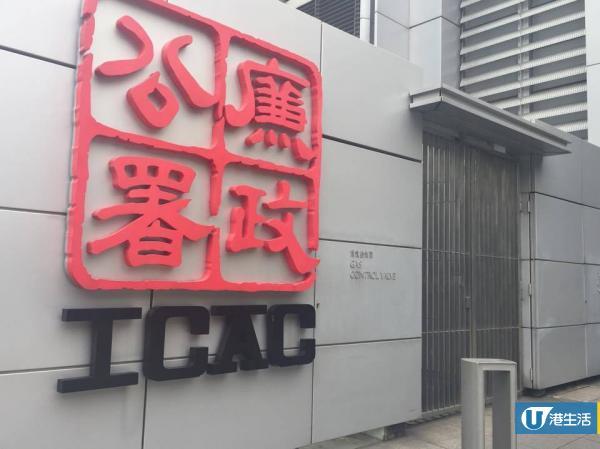 去ICAC飲咖啡!廉政公署開放日2017