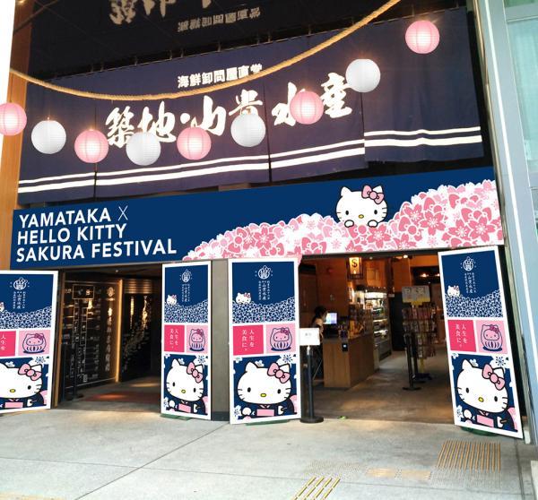 Hello Kitty變身海鮮丼!香港築地市場限定櫻花祭