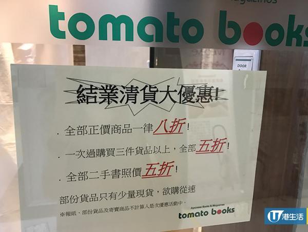 日本書店Tomato books即將結業 優惠低至半價
