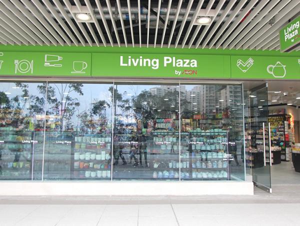 只限5日!Living PLAZA by AEON照價9折