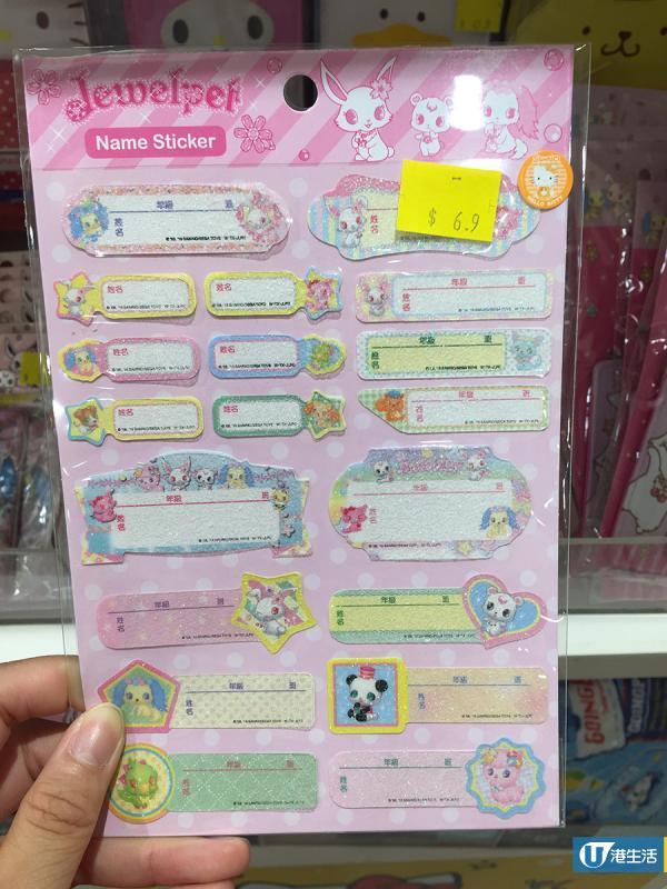 Sanrio開學用品 低至5折