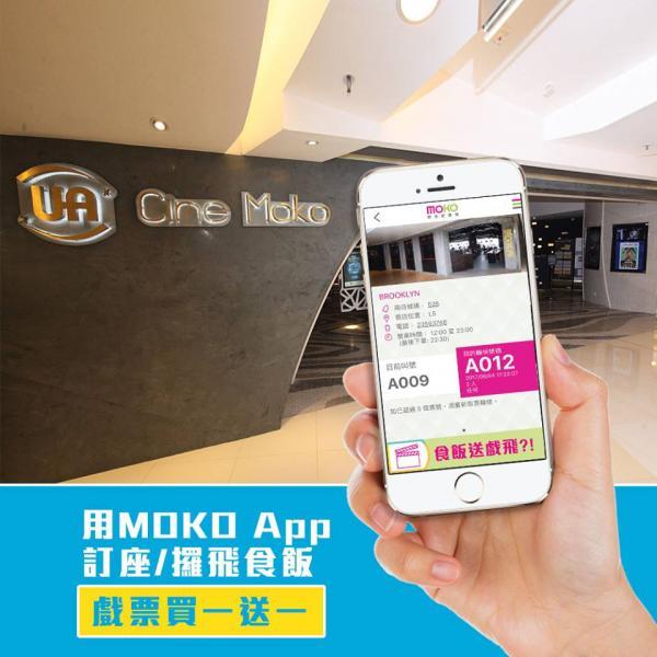 MOKO新世紀廣場APP訂座/攞飛食飯 享戲飛買1送1