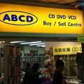 ABCD (唱片店)