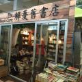 解憂舊書店
