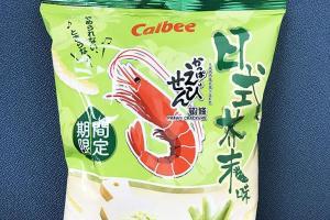 搶閘試食!限定日式芥末味蝦條