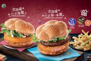 麥當勞冬日第2擊!北海道三文魚雞肉火腿堡登場