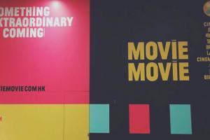 全新概念戲院 MOViE MOViE即將開幕