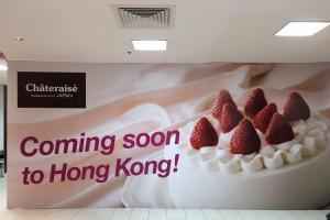百分百日本直送!日本人氣甜品店Chateraise抵港
