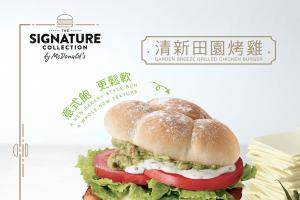「清新田園烤雞」全新包裝!麥當勞4款期間限定食品即將登場