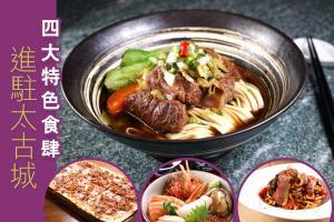 四大特色食肆進駐太古城中心