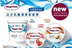 Häagen-Dazs全新乳酪系列    白杯雪糕登陸便利店+超市