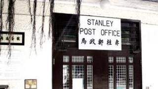 赤柱郵政局