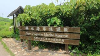 【香港郊遊系列】鶴咀Cape D'Aguilar-香港最東南端的海角,香港第一座燈塔