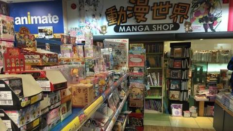 動漫世界 Manga shop