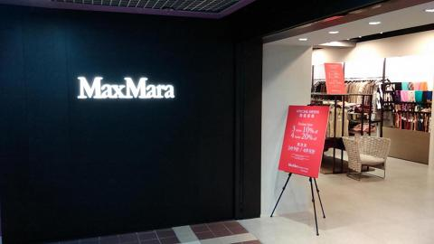 Max Mara Outlet(新海怡廣場)