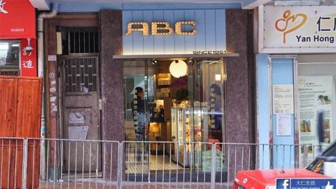 ABC餅屋