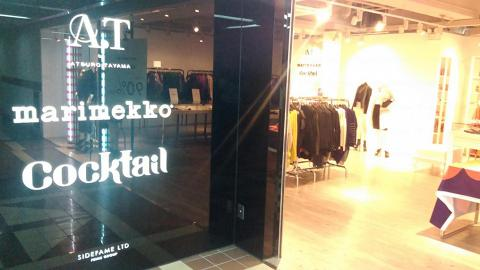 A.T by Atsuro Tayama Outlet