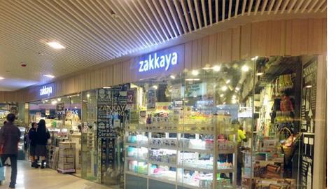 zakkaya 十勝吉田