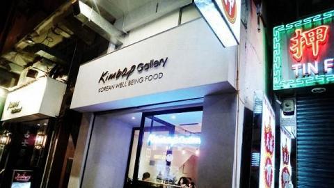 Kimbap Gallery