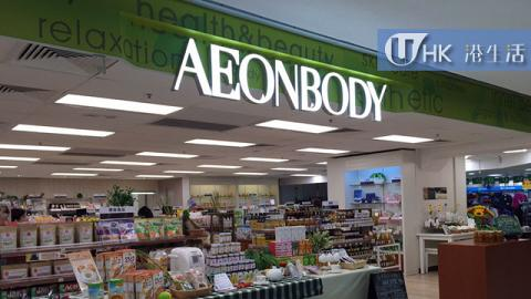 AEONBODY