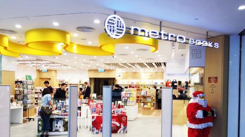 Metrobooks(銅鑼灣店)