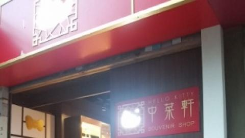 Hello Kitty中菜軒精品店