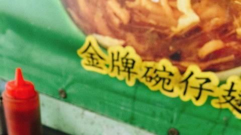 【嘿嘿為食記】平民小吃.大圍坤記腸粉