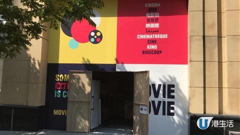 全新概念戲院 MOViE MOViE進駐港島