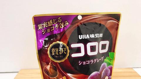 新搞作!日本朱古力提子果汁軟糖