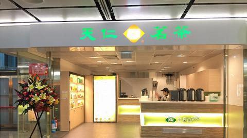引入台灣人氣口味!天仁茗茶新飲品登陸香港