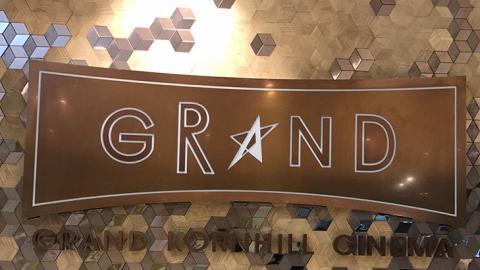 康怡戲院即將開幕 新增MX4D動感影院
